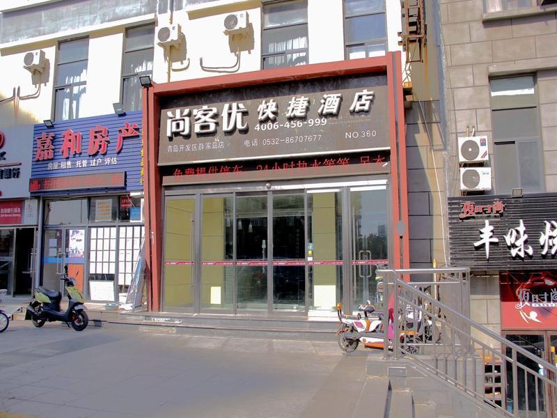 Thank Inn Hotel Shandong Qingdao Development Zone Xujiadao Jinshatan