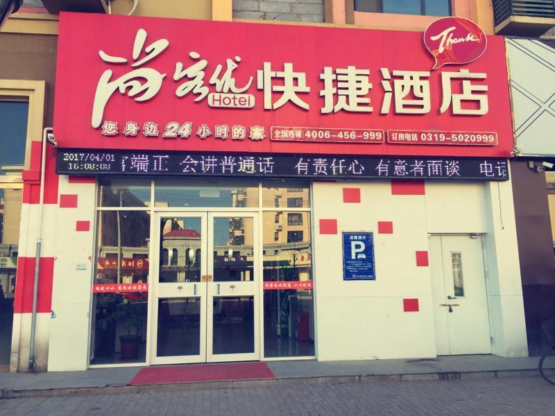 Thank Inn Hotel Hebei Xingtai Pingxiang County Longcheng Shopping Park