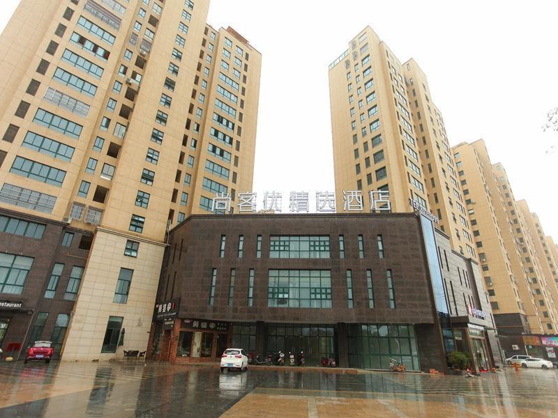 Thank Inn Plus Hotel Jiangsu Nantong Rudong County Repulse Bay Park