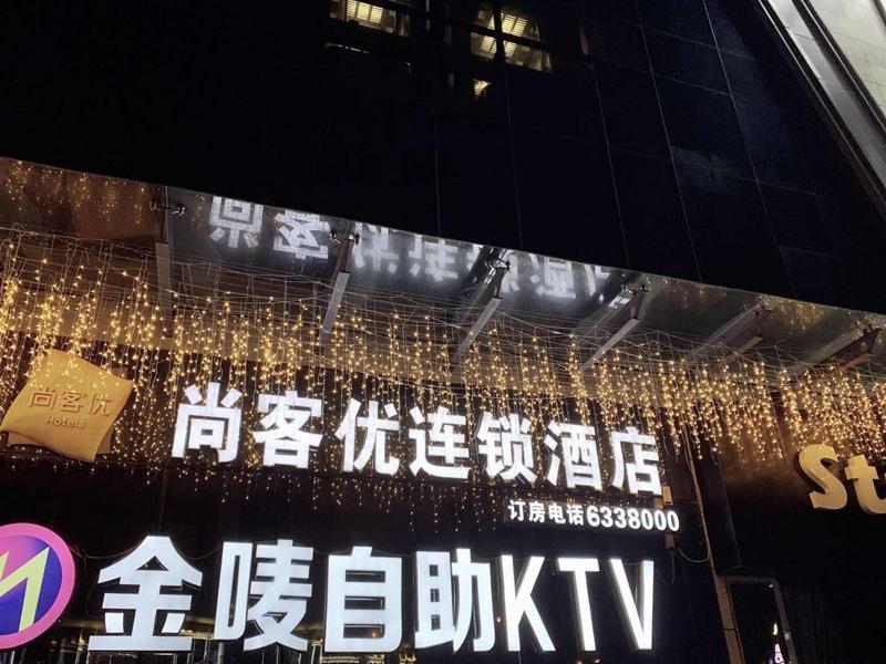 Thank Inn Hotel Jiangxi Shangrao Poyang Fengyue Famous City