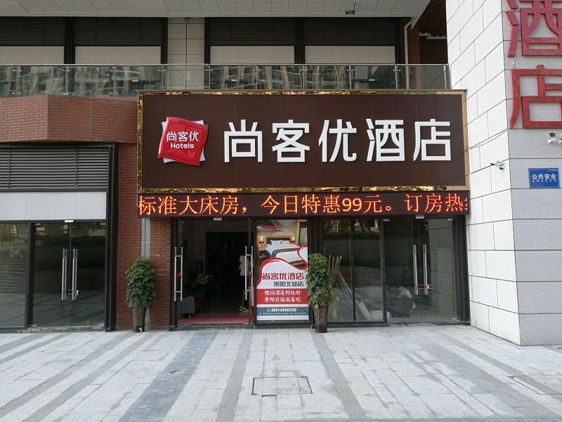 Thank Inn Hotel Guizhou Guiyang Guanshanhu District High Speed Railway North Station