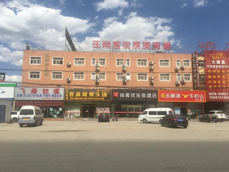 Thank Inn Hotel Hebei Langfang Xianghe County Guidu Furniture Center