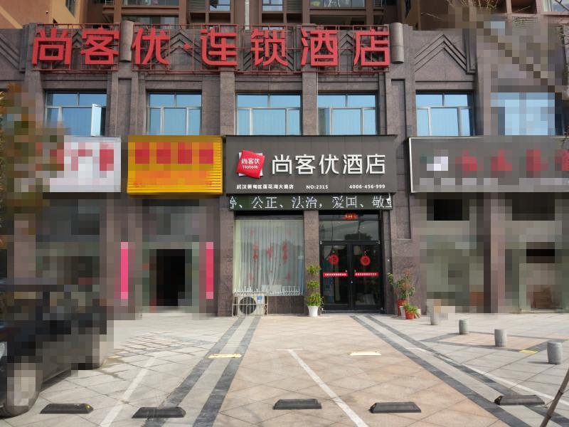 Thank Inn Hotel Hubei Wuhan Caidian District Lianhua Lake Avenue