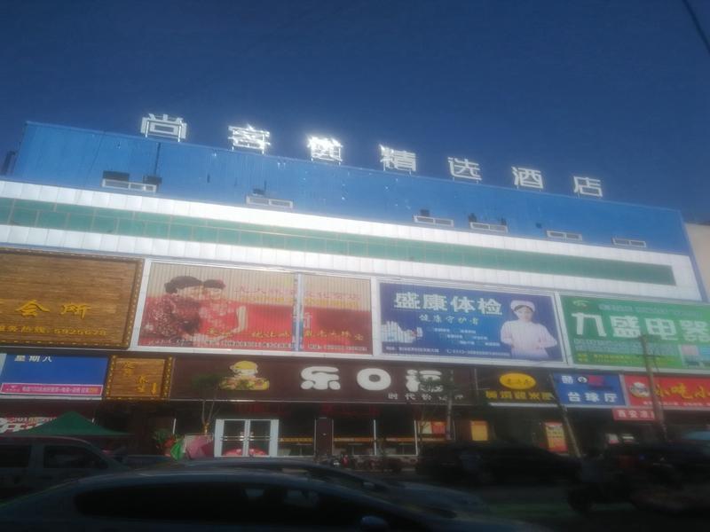 Thank Inn Plus Hotel Hebei Zhangjiakou Xuanhua District People'S Park