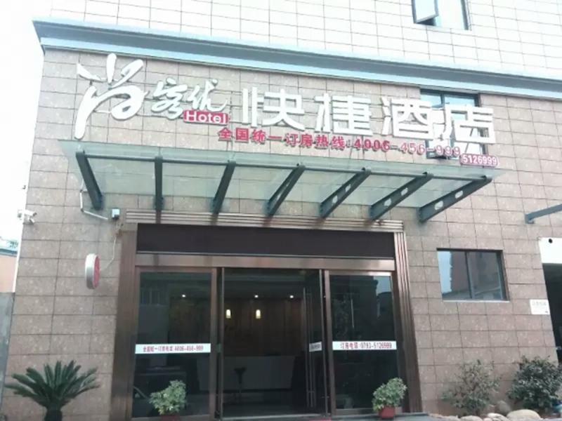 Thank Inn Hotel Jiangxi Shangrao Qianshan Xinjiang Longting