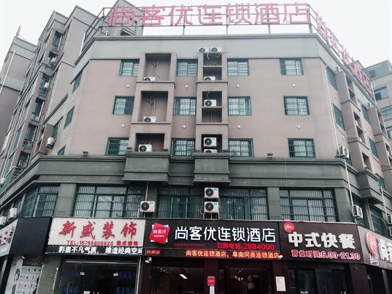 Thank Inn Hotel Anhui Fuyang Funan County Government