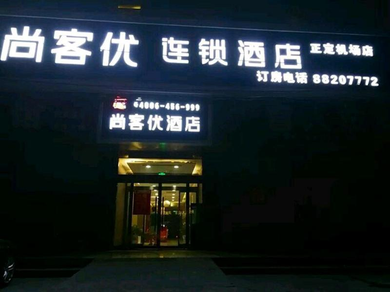 Thank Inn Hotel Hebei Shijiazhuang Zhengding Airport