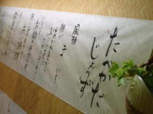 Minshuku Marusei