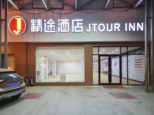 JTour Inn Wuhan Huanghe Tower Shouyi Square