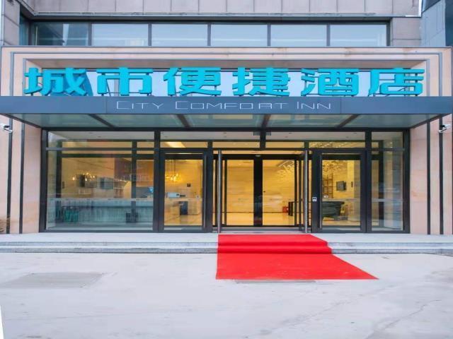 City Comfort Inn Changchun FAW Auto Trade City