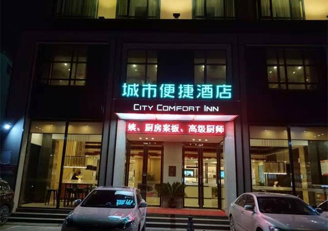 City Comfort Inn Xianning Tongshan Education Bureau