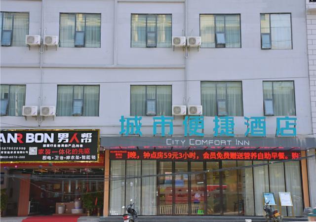 City Comfort Inn Baise Longlin Yingbin Road