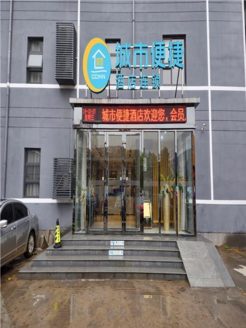 City Comfort Inn Wuhan Xinzhou Mo'er Cheng
