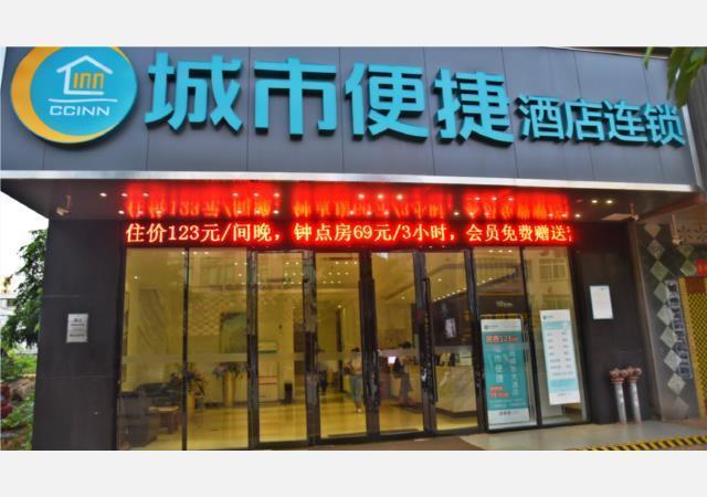 City Comfort Inn Zhanjiang Xuwen Chengdong Avenue