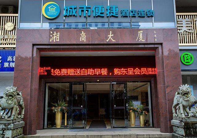 City Comfort Inn Guilin High Tech Zone Wanda Plaza