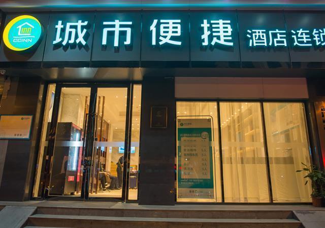 City Comfort Inn Wuhan Huanghe Tower Shouyi Metro Station