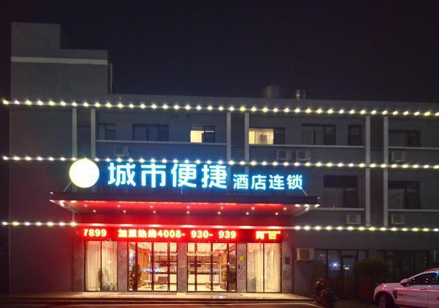 City Comfort Inn Jingzhou Nanhu Road