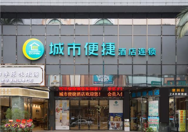 City Comfort Inn Foshan Shunde Daliang Walking Street