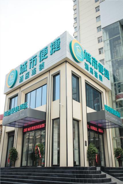 City Comfort Inn Luoyang Lijingmen Metro Station
