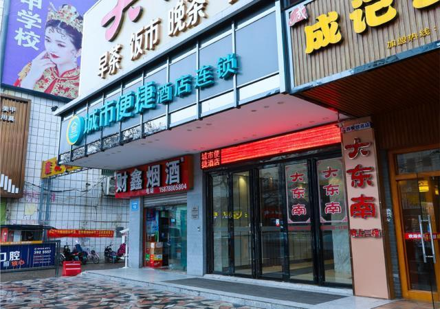 City Comfort Inn Nanning Beihu Nancheng Department Store