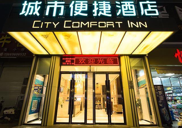 City Comfort Inn Nanning Beihu Bei Road Metro Station