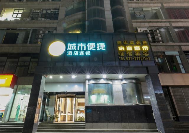 City Comfort Inn Wuhan Zhongnan Road Metro Exit