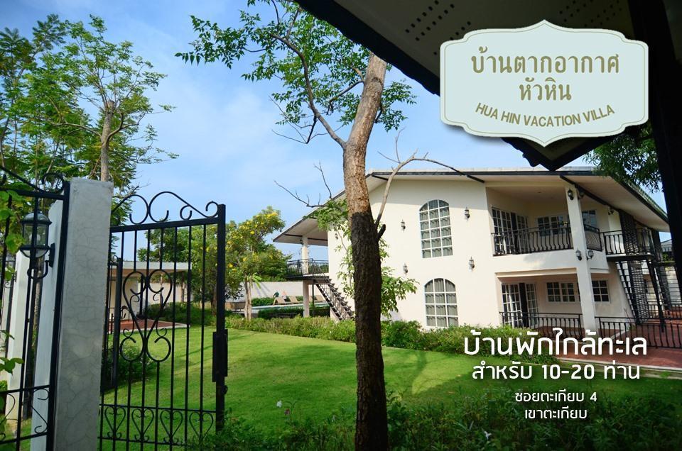 Hua Hin Vacation Villa 1   Soi Takiap 4