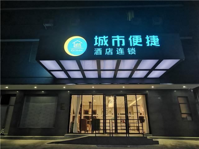 City Comfort Inn Zhongshan Guzhen Town