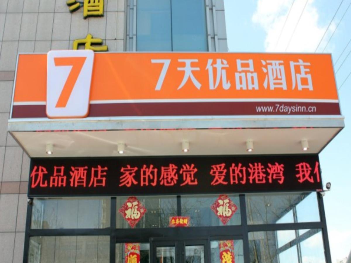 7 Days Premium Rongcheng Train Station Branch