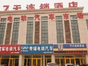 7 Days Inn Guangrao Bus Station Branch