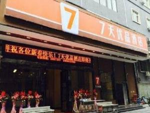 7 Days Inn Premium-Foshan Lecong Furniture Mall Branch