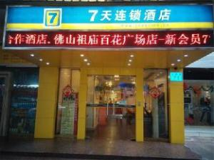 7天连锁酒店佛山祖庙百花广场店 (7 Days Inn Foshan Temple Baihua Squrare Branch)