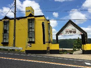 ホテル六甲坂