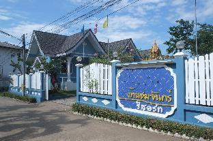 Baan Chom Chan Resort บ้านชมจันทร์รีสอร์ต