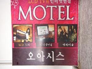 Oasis Motel Nampo