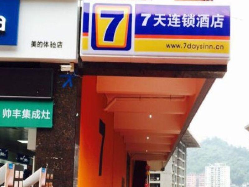 7 Days Inn Chongqing Pengshui Peng Hu Garden Branch