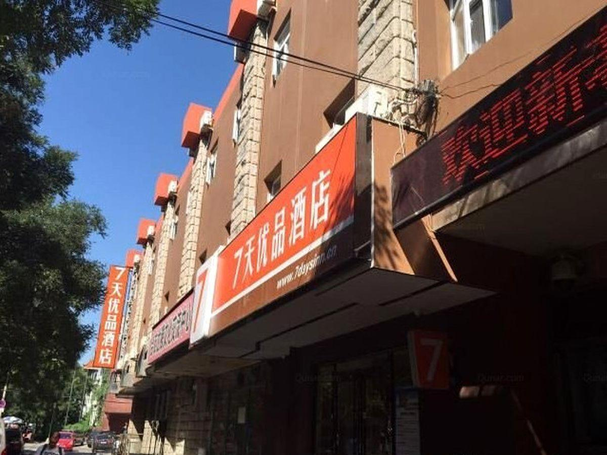 7 Days Premium Daxing Huangcun West Street Subway Station Second Branch