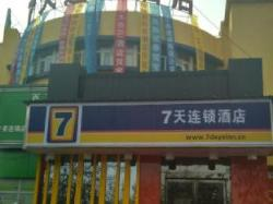 7 Days Inn Urumqi Ka Shi West Road Airport Branch