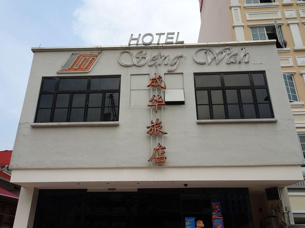 Seng Wah Hotel