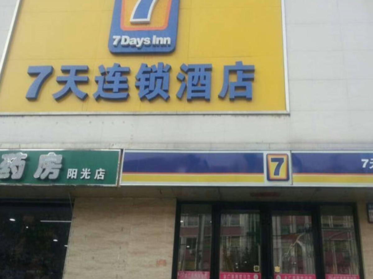 7 Days Inn He Gang Jin Guang Building Branch