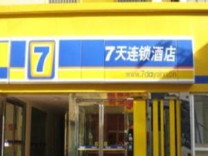 7 Days Inn Zhengzhou Train Station East Square Ticket Office