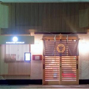 Komatsu Ryokan