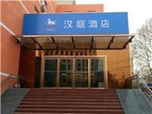 Hanting Hotel Beijing Capital Normal University Branch
