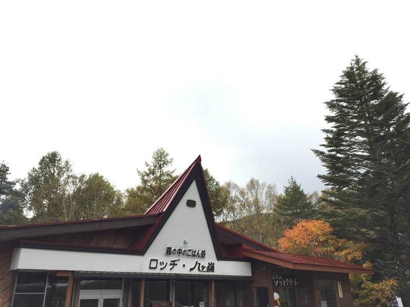 Lodge Yatsugane