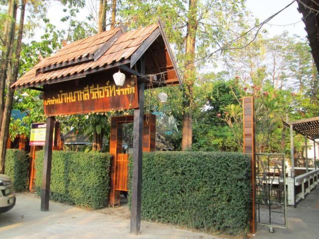 บ้านบาลี รีสอร์ต – Banbalee Resort