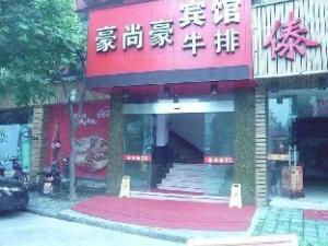 Hangzhou Hao Shang Hao Hotel