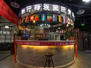 상 싱 이 주 유스 호텔  (Shang Xing Yi Zu Youth Hotel)