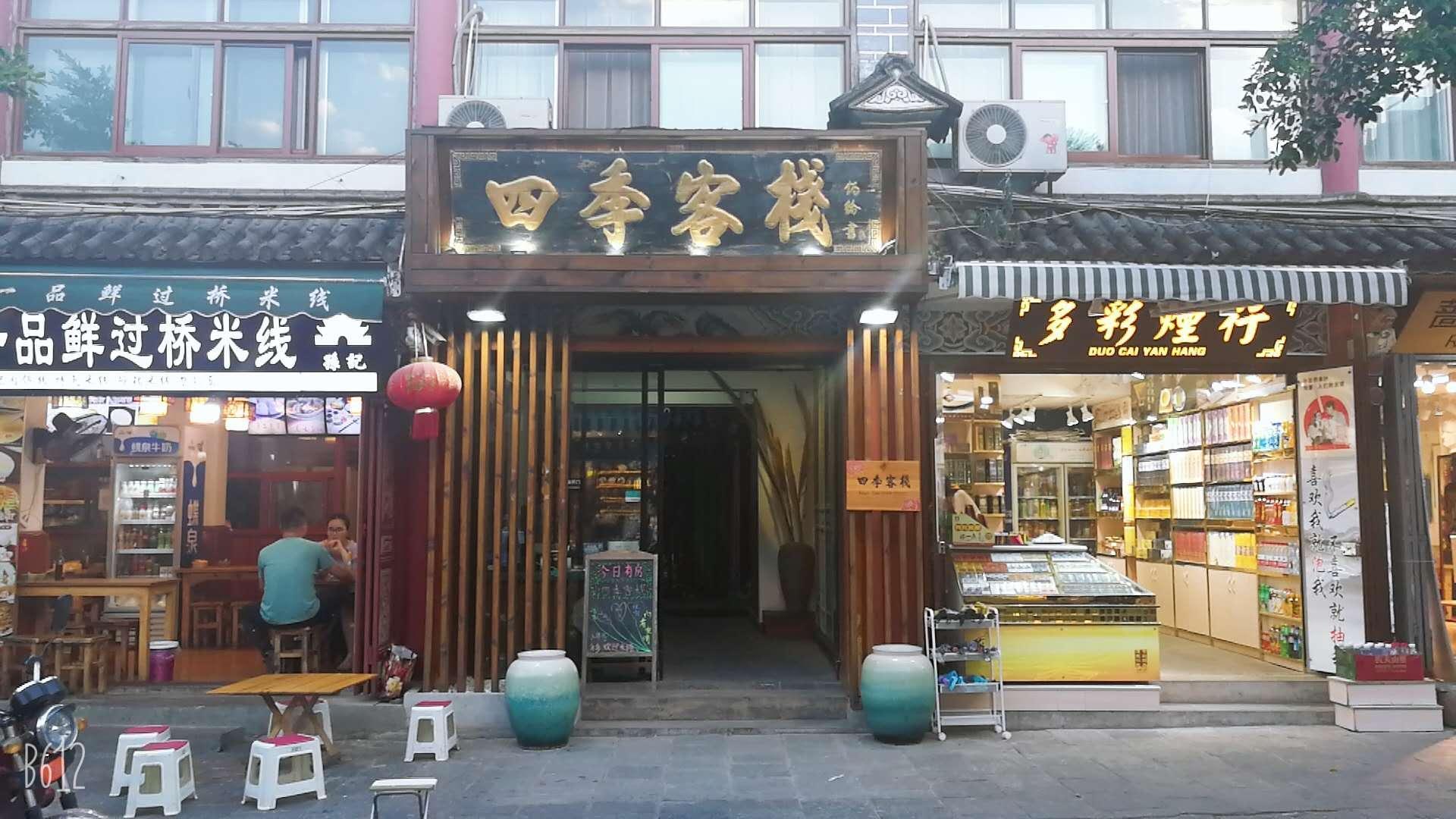Dali Four Seasons Hostel