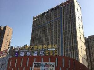 Lavande Hotel Wuhan Guanggu Xiongchu Road Branch