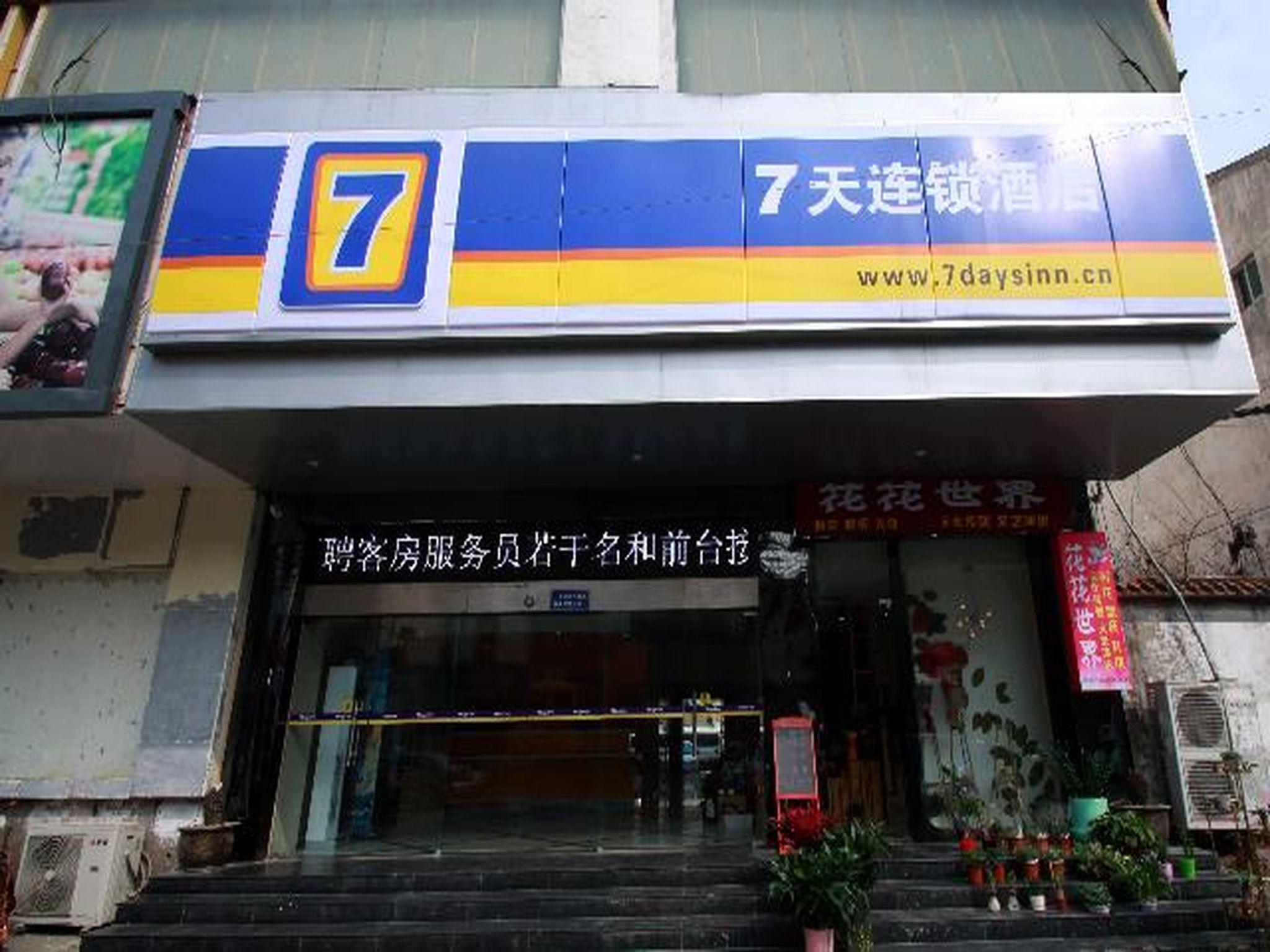 7 Days Inn Suzhou Yang Cheng Lake Subway Station Branch